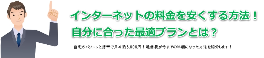 「WiMAX」と「WiMAX2+」の違い